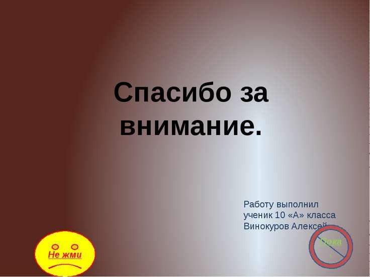Спасибо за внимание. Работу выполнил ученик 10 «А» класса Винокуров Алексей. ...