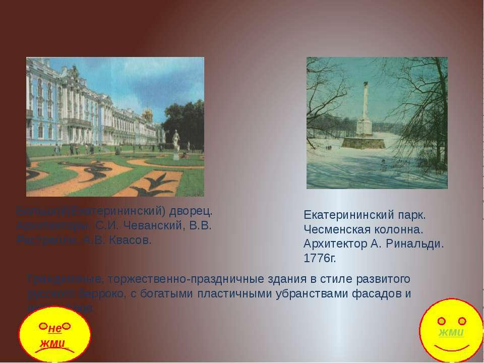 Большой(Екатерининский) дворец. Архитекторы: С.И. Чеванский, В.В. Растрелли, ...