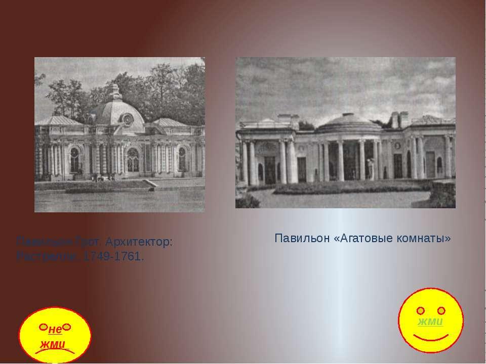 Павильон Грот. Архитектор: Растрелли. 1749-1761. Павильон «Агатовые комнаты» ...