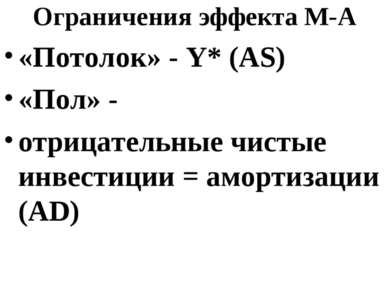 Ограничения эффекта М-А «Потолок» - Y* (AS) «Пол» - отрицательные чистые инве...