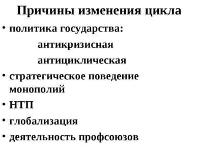 Причины изменения цикла политика государства: антикризисная антициклическая с...