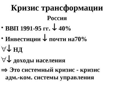 Кризис трансформации Россия ВВП 1991-95 гг. 40% Инвестиции почти на70% НД дох...