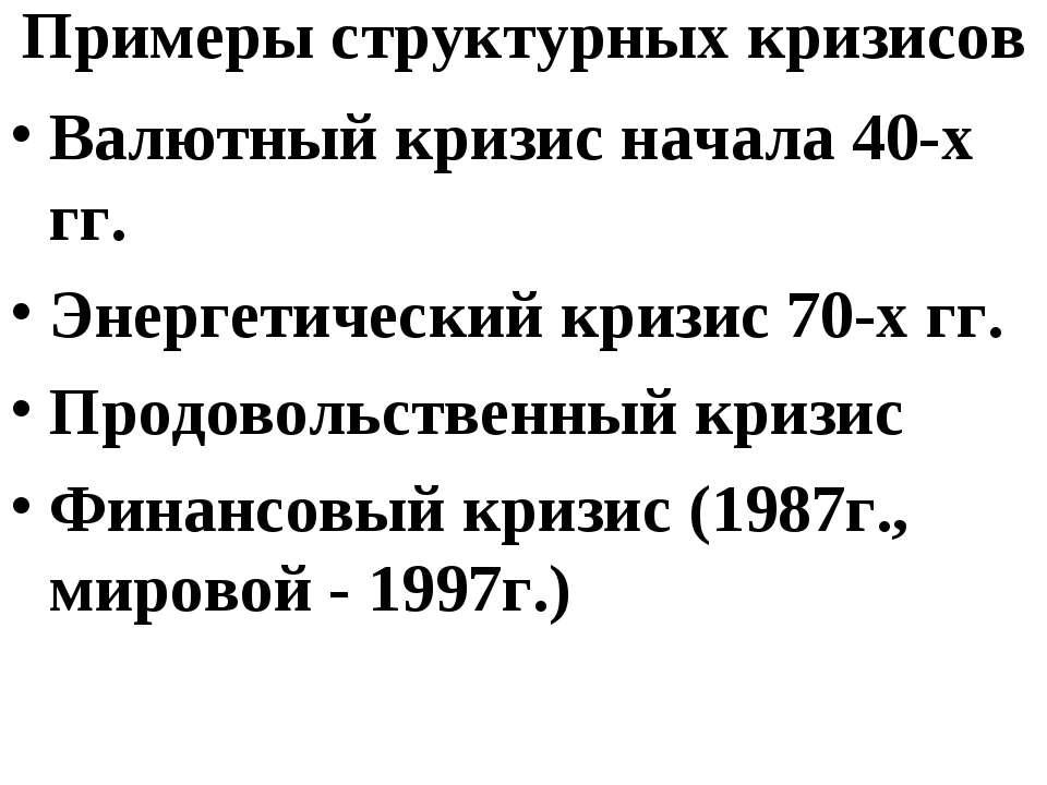 Примеры структурных кризисов Валютный кризис начала 40-х гг. Энергетический к...