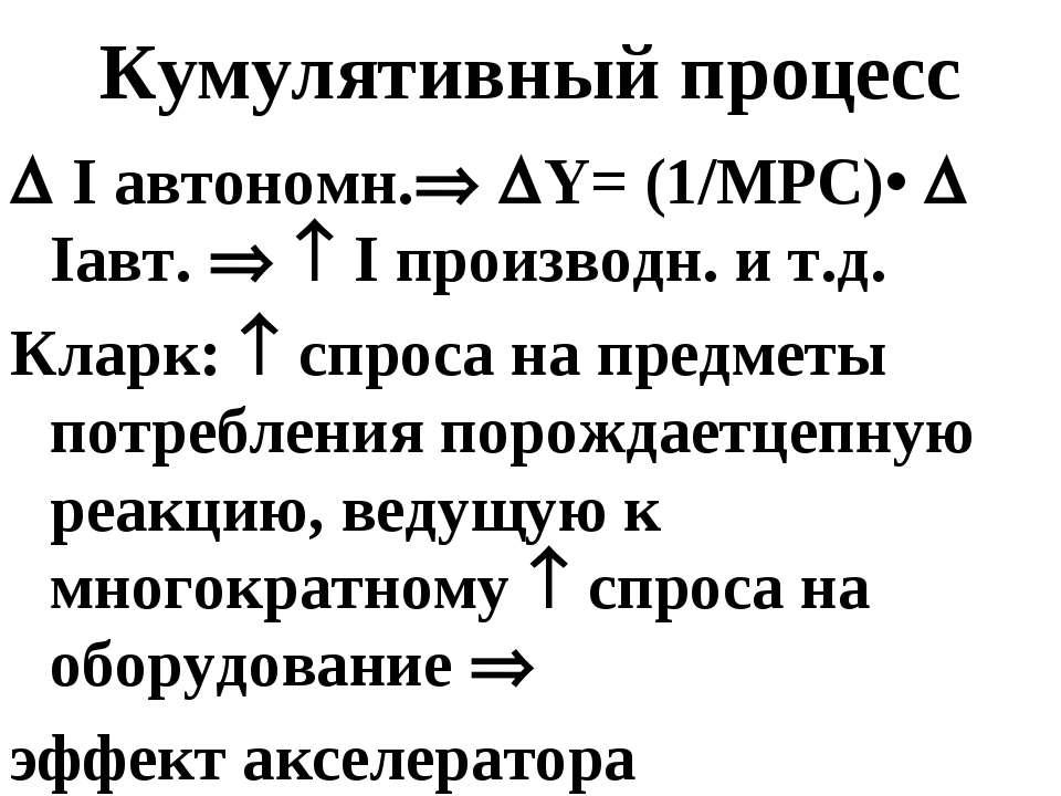 Кумулятивный процесс I автономн. Y= (1/MPC)• Iавт. I производн. и т.д. Кларк:...
