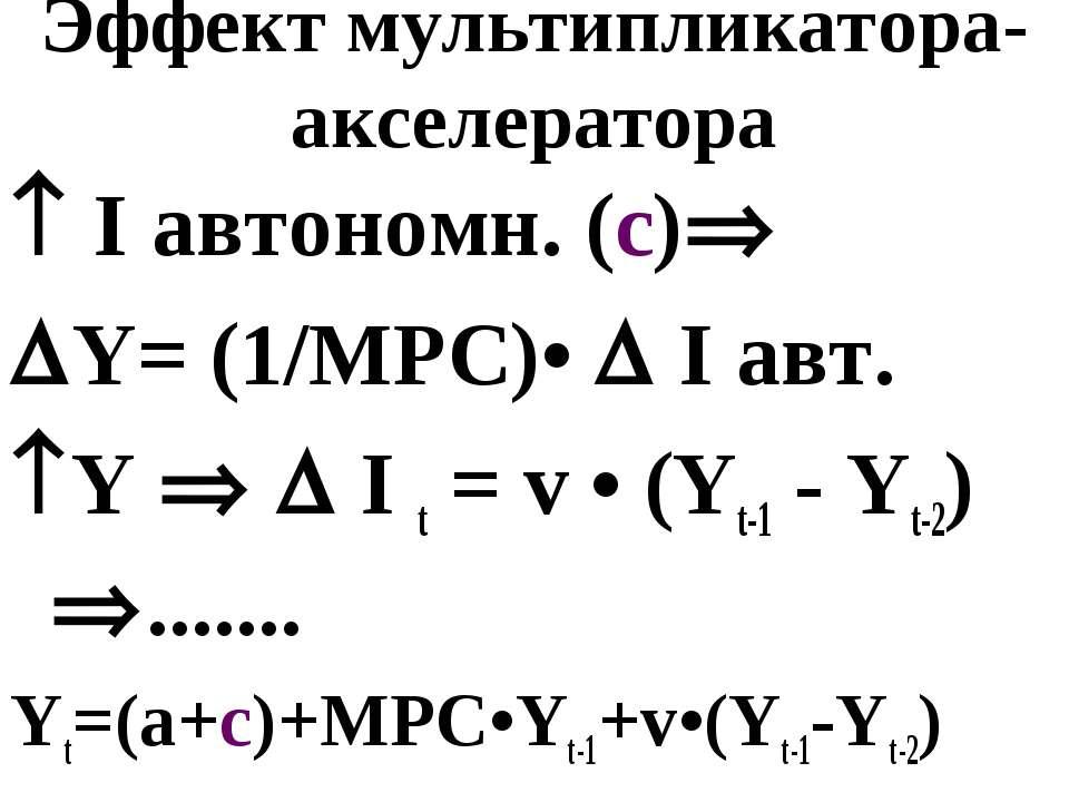 Эффект мультипликатора-акселератора I автономн. (c) Y= (1/MPC)• I авт. Y I t ...