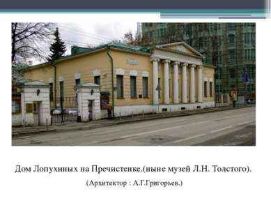 Дом Лопухиных на Пречистенке.(ныне музей Л.Н. Толстого). (Архитектор : А.Г.Гр...