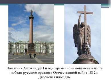 Памятник Александру I и одновременно -- монумент в честь победы русского оруж...