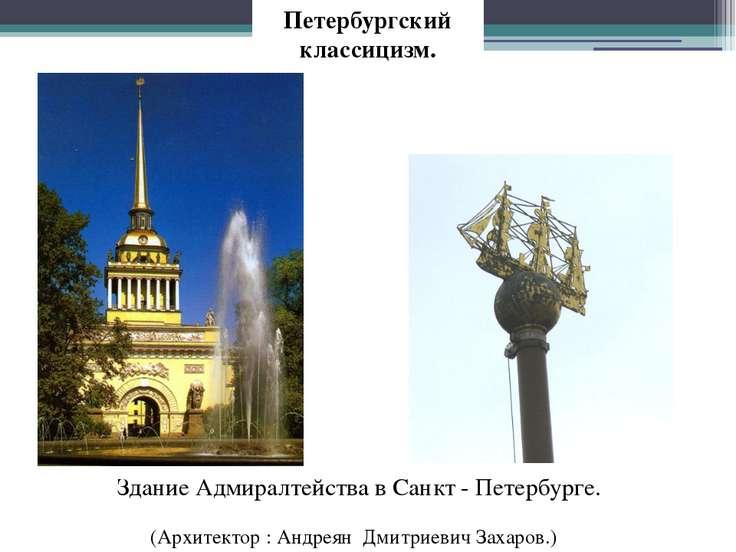 Петербургский классицизм. Здание Адмиралтейства в Санкт - Петербурге. (Архите...
