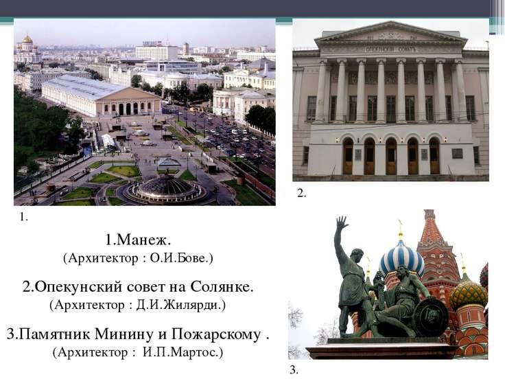 1.Манеж. (Архитектор : О.И.Бове.) 2.Опекунский совет на Солянке. (Архитектор ...
