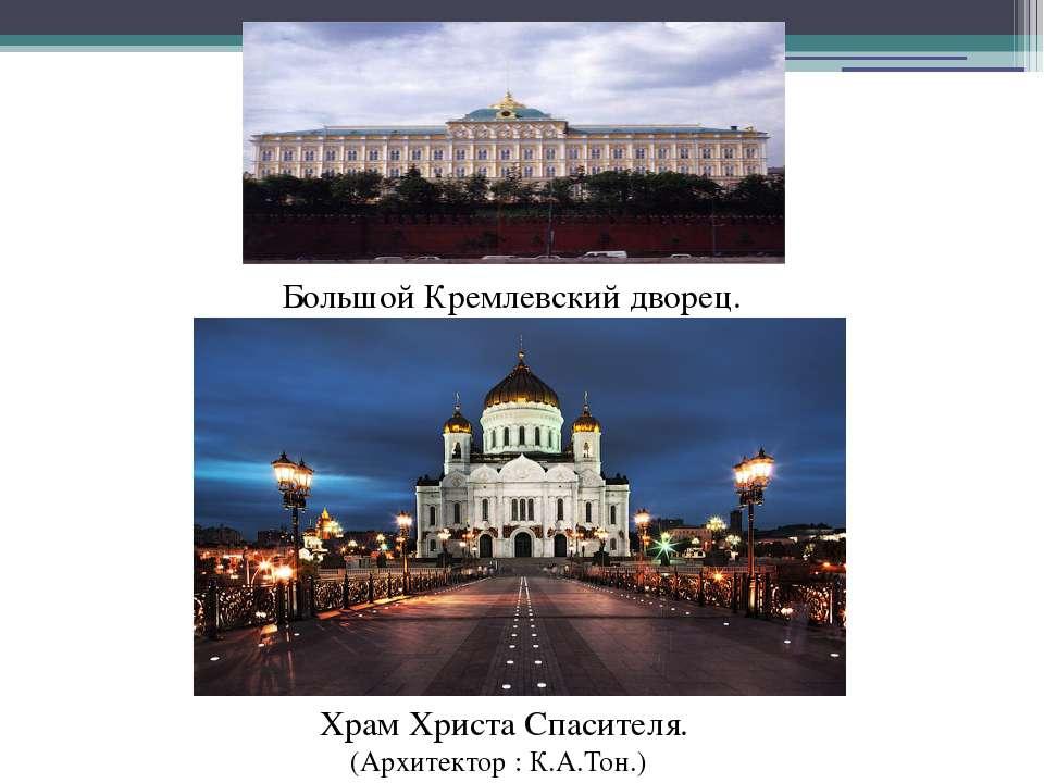 Большой Кремлевский дворец. Храм Христа Спасителя. (Архитектор : К.А.Тон.)