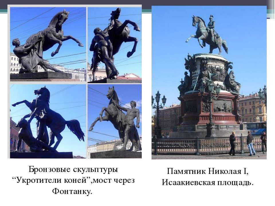 """Бронзовые скульптуры """"Укротители коней"""",мост через Фонтанку. Памятник Николая..."""