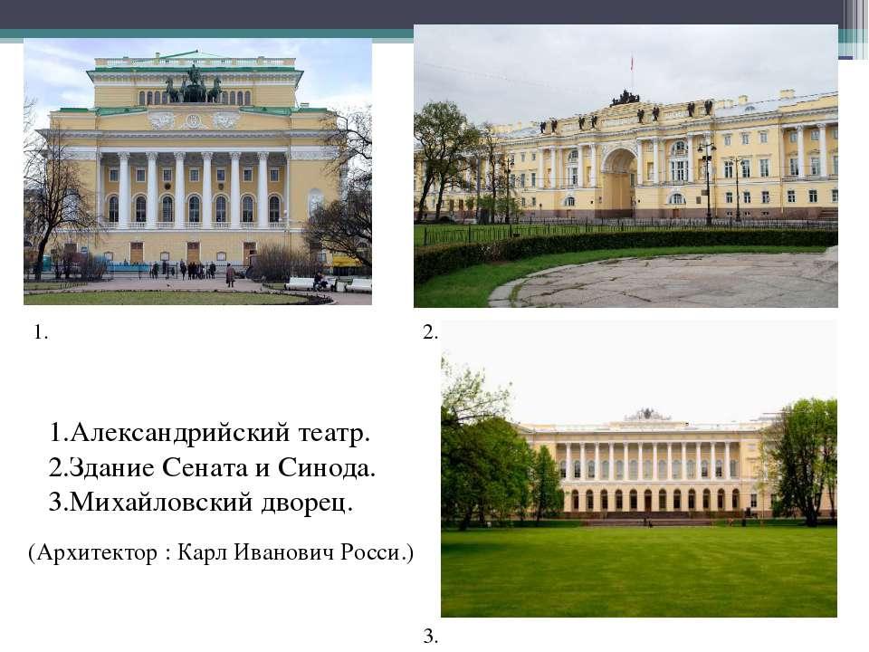 1.Александрийский театр. 2.Здание Сената и Синода. 3.Михайловский дворец. 1. ...
