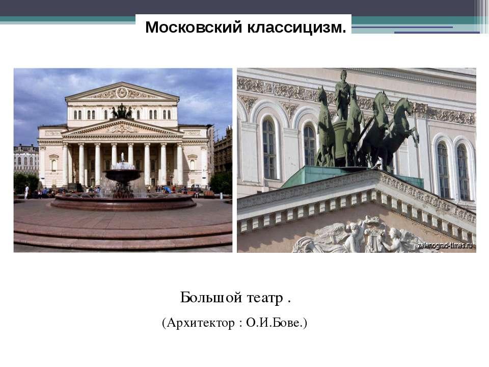 Московский классицизм. Большой театр . (Архитектор : О.И.Бове.)
