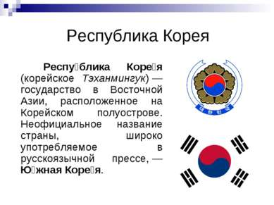 Республика Корея Респу блика Коре я (корейское Тэханмингук)— государство в В...