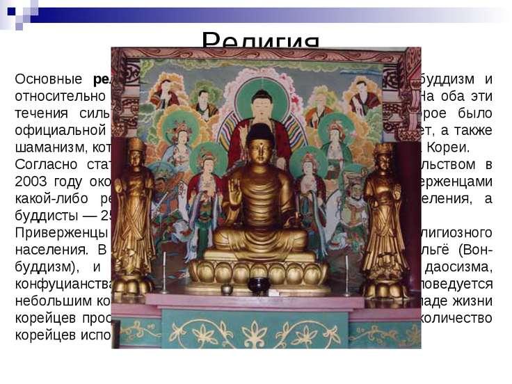 Религия Основные религии в Южной Корее— традиционный буддизм и относительно ...