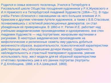 Родился в семье военного поселенца. Учился в Петербурге в Рисовальной школе О...