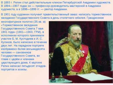 В 1893 г. Репин стал действительным членом Петербургской Академии художеств. ...