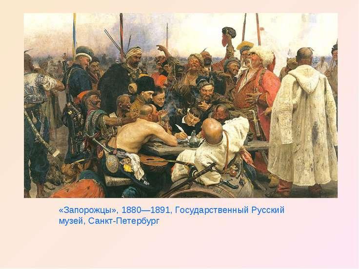 «Запорожцы», 1880—1891, Государственный Русский музей, Санкт-Петербург