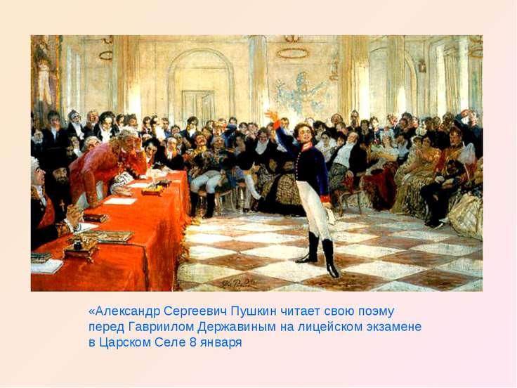 «Александр Сергеевич Пушкин читает свою поэму перед Гавриилом Державиным на л...