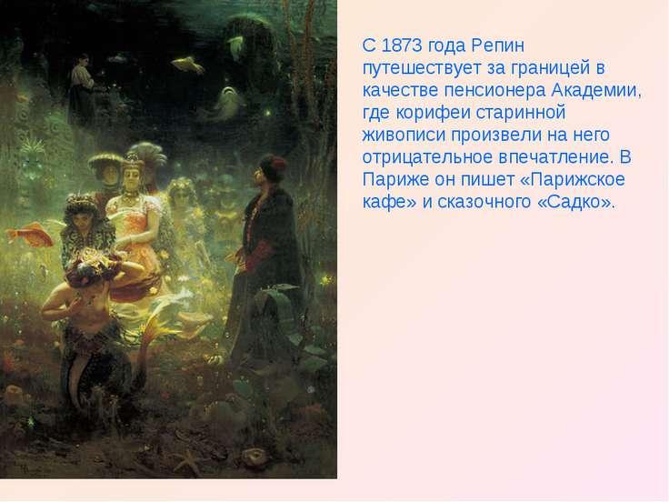 С 1873 года Репин путешествует за границей в качестве пенсионера Академии, гд...