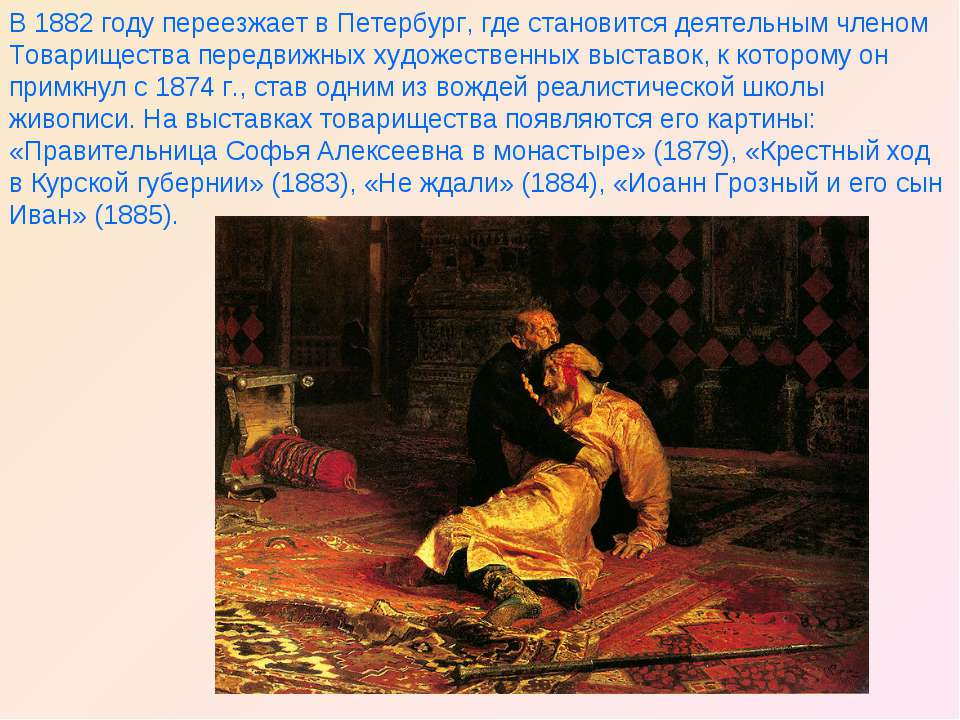 В 1882 году переезжает в Петербург, где становится деятельным членом Товарище...
