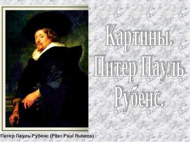 Питер Пауль Рубенс (Piter Paul Rubens)