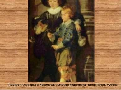Портрет Альберта и Николаса, сыновей художника Питер Пауль Рубенс