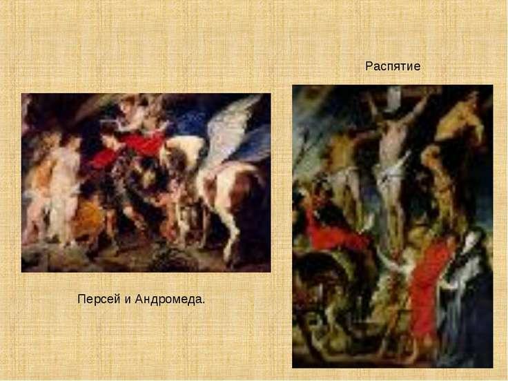 Персей и Андромеда. Распятие