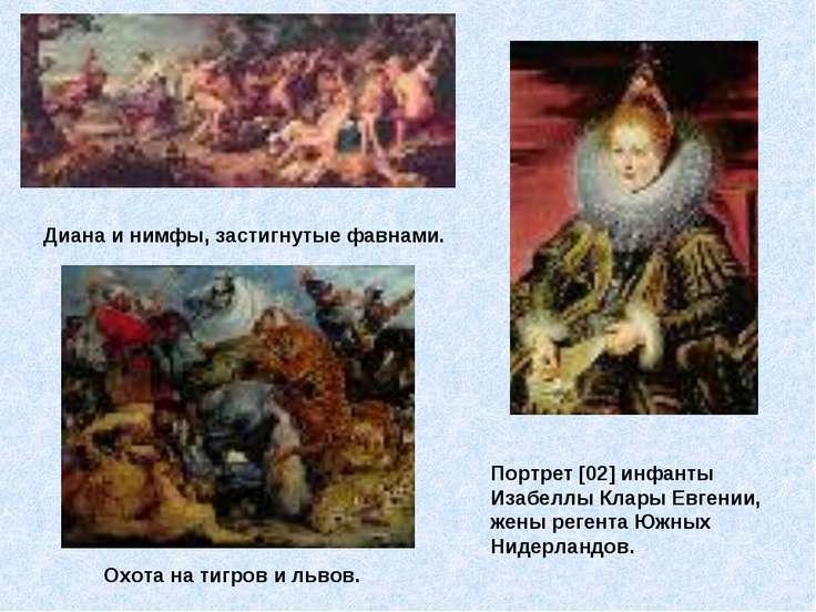 Диана и нимфы, застигнутые фавнами. Портрет [02] инфанты Изабеллы Клары Евген...
