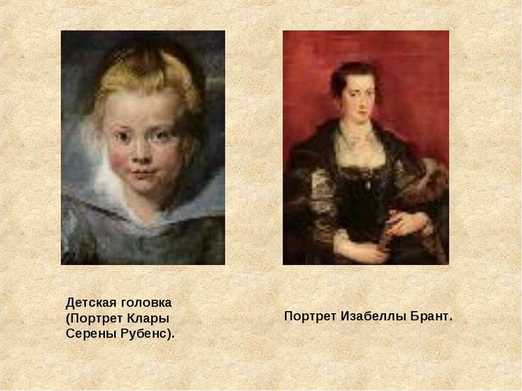 Детская головка (Портрет Клары Серены Рубенс). Портрет Изабеллы Брант.