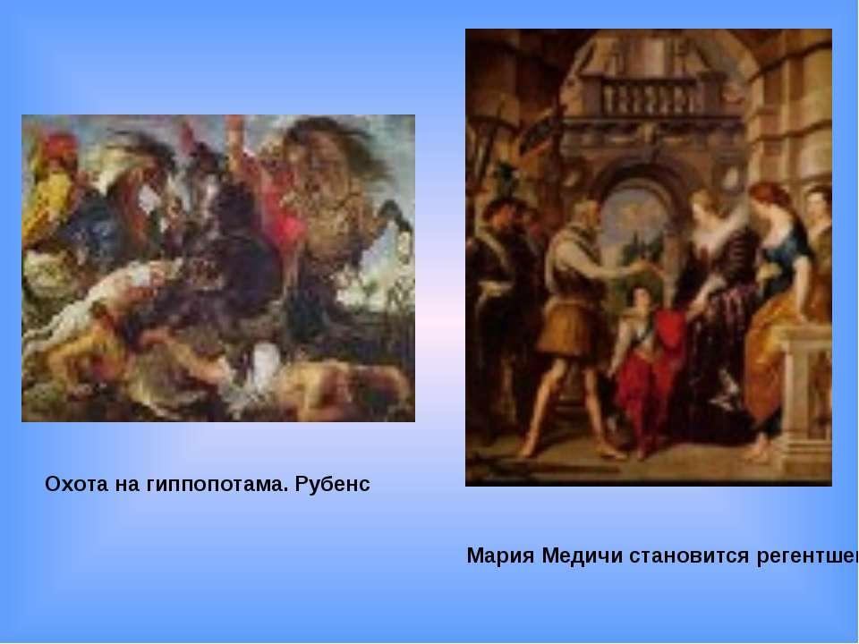 Охота на гиппопотама. Рубенс Мария Медичи становится регентшей