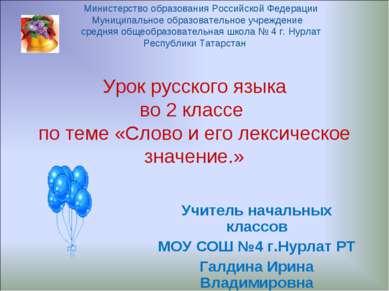 Урок русского языка во 2 классе по теме «Слово и его лексическое значение.» У...