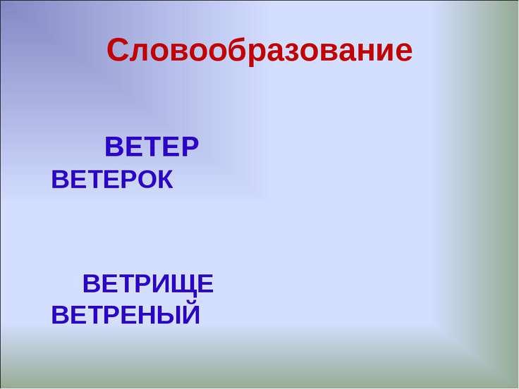 Словообразование ВЕТЕР ВЕТЕРОК ВЕТРИЩЕ ВЕТРЕНЫЙ