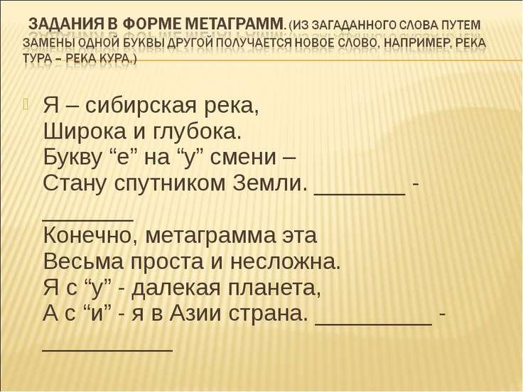 """Я – сибирская река, Широка и глубока. Букву """"е"""" на """"у"""" смени – Стану спутнико..."""