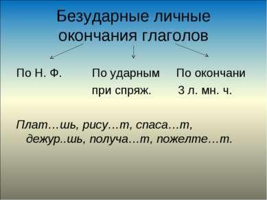 Безударные личные окончания глаголов По Н. Ф. По ударным По окончани при спря...