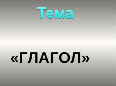 «ГЛАГОЛ»