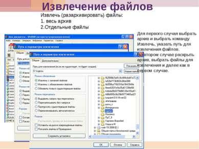 Извлечение файлов Извлечь (разархивировать) файлы: весь архив Отдельные файлы...