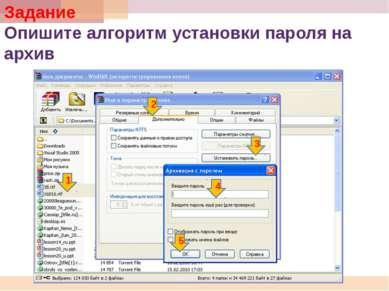 Задание Опишите алгоритм установки пароля на архив