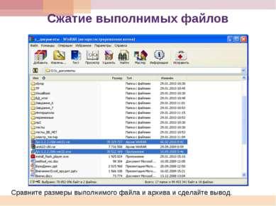 Сжатие выполнимых файлов Сравните размеры выполнимого файла и архива и сделай...