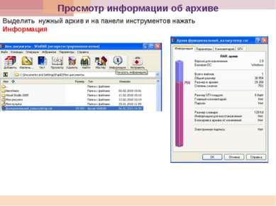 Просмотр информации об архиве Выделить нужный архив и на панели инструментов ...