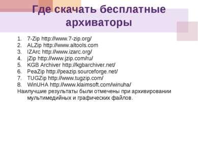 Где скачать бесплатные архиваторы 7-Zip http://www.7-zip.org/ ALZip http://ww...