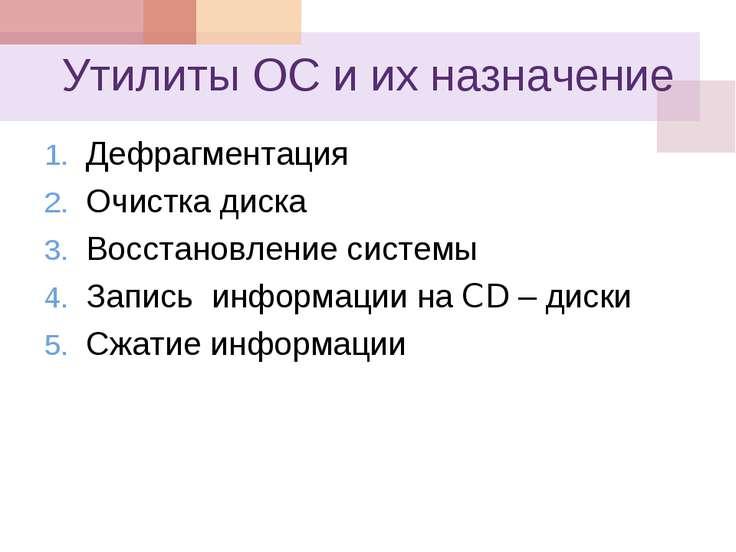 Утилиты ОС и их назначение Дефрагментация Очистка диска Восстановление систем...