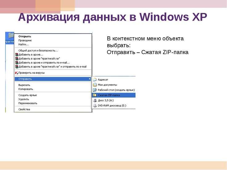 Архивация данных в Windows ХР В контекстном меню объекта выбрать: Отправить –...