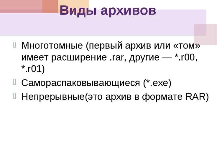 Виды архивов Многотомные (первый архив или «том» имеет расширение .rar, други...