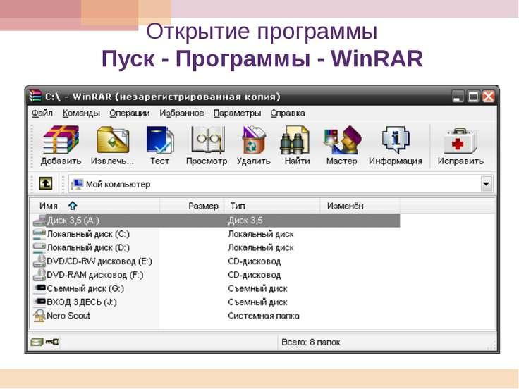Открытие программы Пуск - Программы - WinRAR
