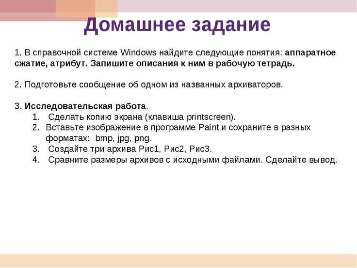 Домашнее задание 1. В справочной системе Windows найдите следующие понятия: а...