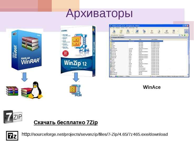 Архиваторы WinAce Скачать бесплатно 7Zip http://sourceforge.net/projects/seve...