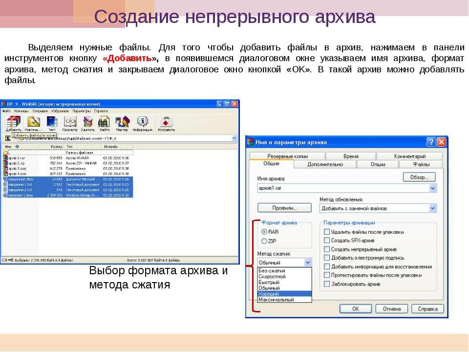 Создание непрерывного архива Выделяем нужные файлы. Для того чтобы добавить ф...