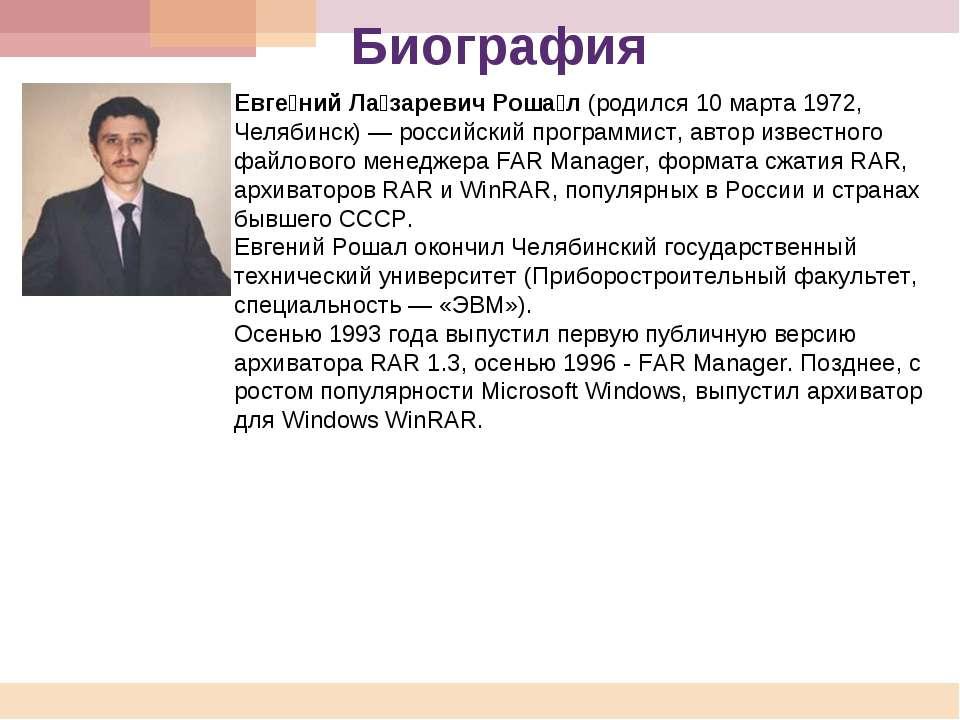 Биография Евге ний Ла заревич Роша л (родился 10 марта 1972, Челябинск)— рос...