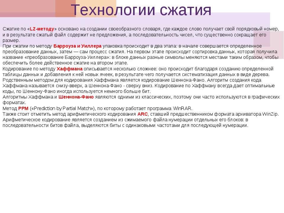 Технологии сжатия Сжатие по «LZ-методу» основано на создании своеобразного сл...